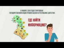 Embedded thumbnail for Дагтехкадастр_1_диктор